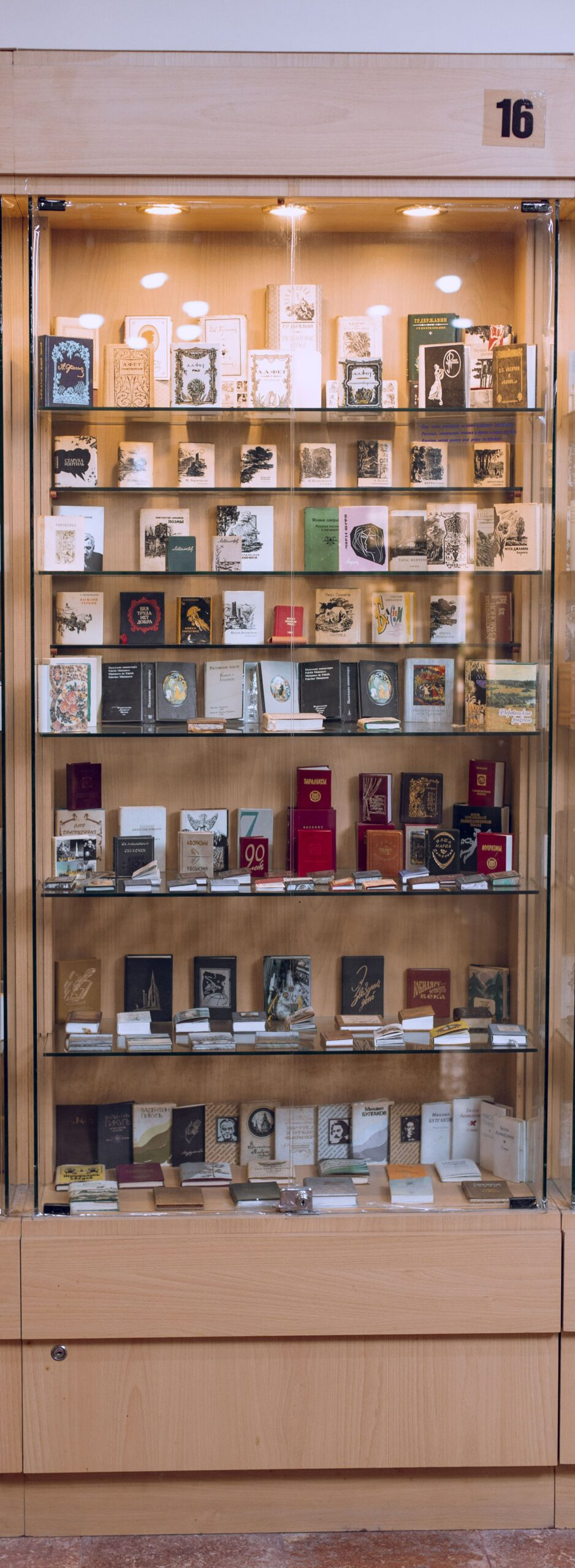 Museum of Miniature Books